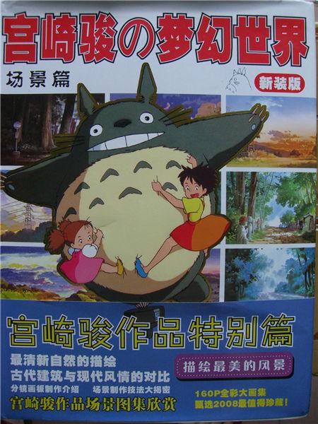 宫崎骏的梦幻世界-场景篇 封面