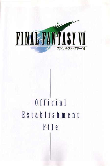 《最终幻想VII设定资料集》(FINALFANTASY Official Estabilshment File)封面