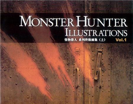 怪物猎人 系列终极画集(上)《MONSTER HUNTER ILLUSTRATIONS VOL.2》封面