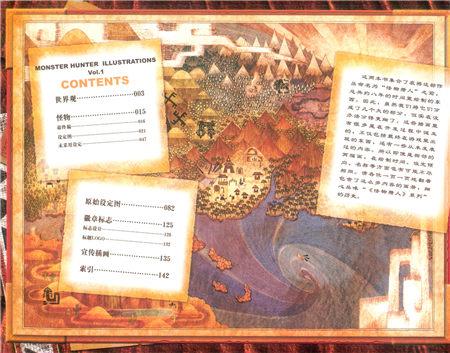 怪物猎人 系列终极画集(上)《MONSTER HUNTER ILLUSTRATIONS VOL.1》目录