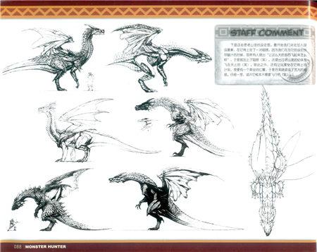 怪物猎人 系列终极画集(上)《MONSTER HUNTER ILLUSTRATIONS VOL.1》