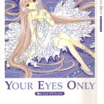 Chobits人形电脑天使心画集《Your Eyes Only》封面
