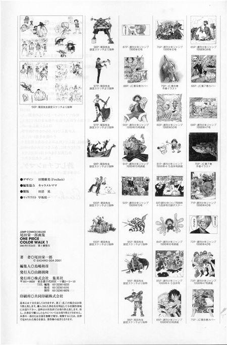 《海贼王原画集》(one piece artbook color walk 1)