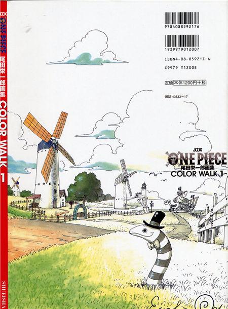 《海贼王原画集》(one piece artbook color walk 1)封底