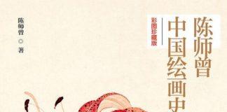 陈师曾中国绘画史(彩图珍藏版) 封面