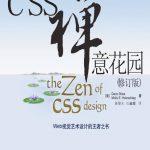 CSS禅意花园(修订版)封面
