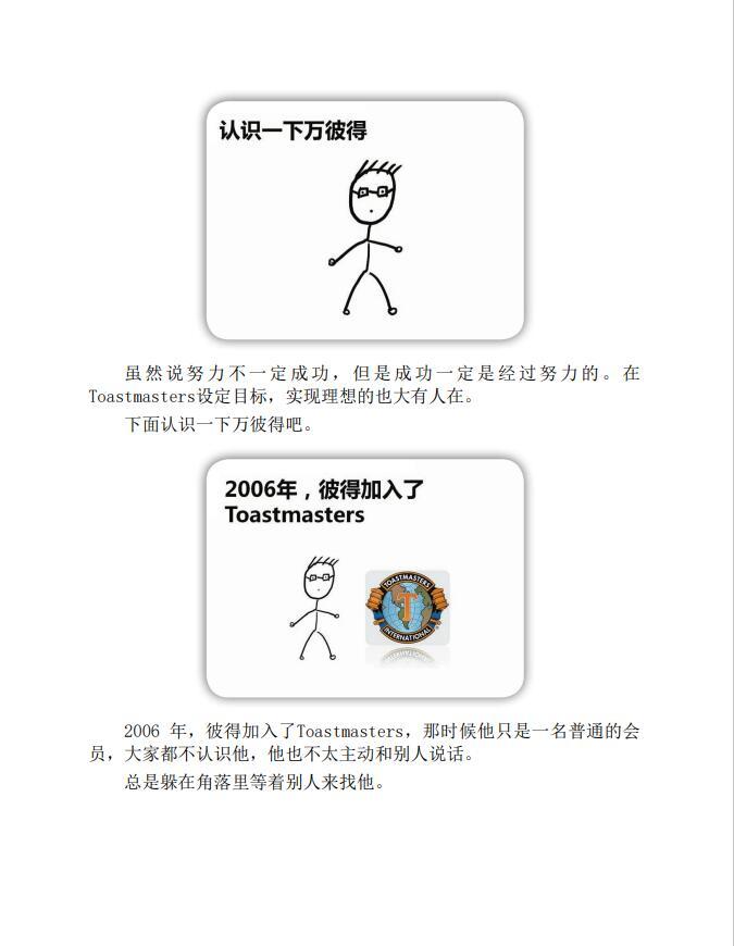 PPT演示之道:写给非设计人员的幻灯片指南(典藏版)