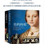 艾柯谈美丑:美的历史·丑的历史(套装共2册)