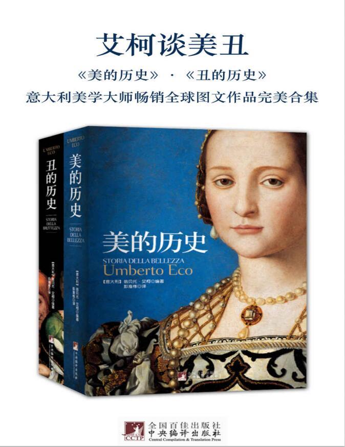 艾柯谈美丑:美的历史·丑的历史(套装共2册) 封面