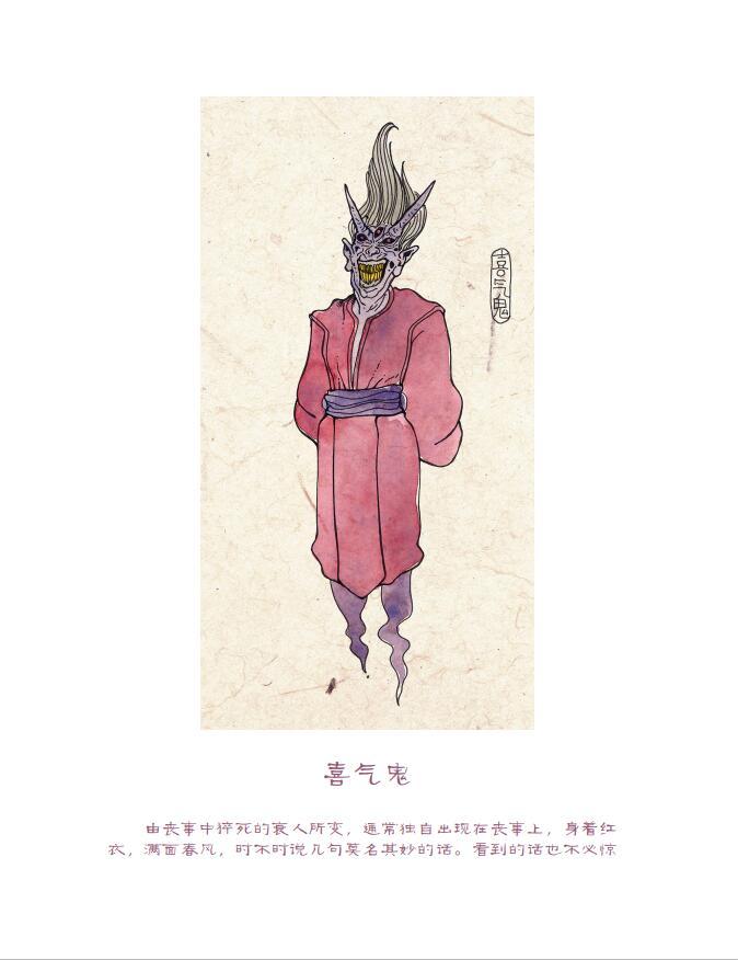 《百鬼录(彩色插图集)》