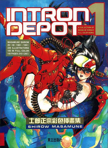 《士郎正宗彩画集》(Intron.Depot.1.-.Artbook)[士郎正宗]