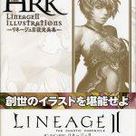 The ARK Lineage II (天堂2设定集)封面