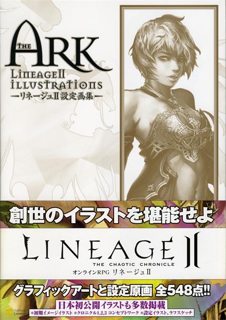 The ARK Lineage II Illustrations(天堂2设定画集)封面