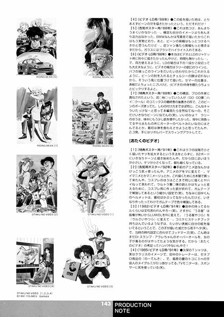 園田健一画集(Kenichi Sonoda - Artworks 1983-1997)