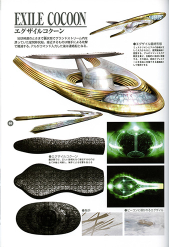 最终流放设定集 Last Exile-Aerial Log Artbook 村田莲尔