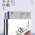 丰子恺艺术四书(共4册)封面
