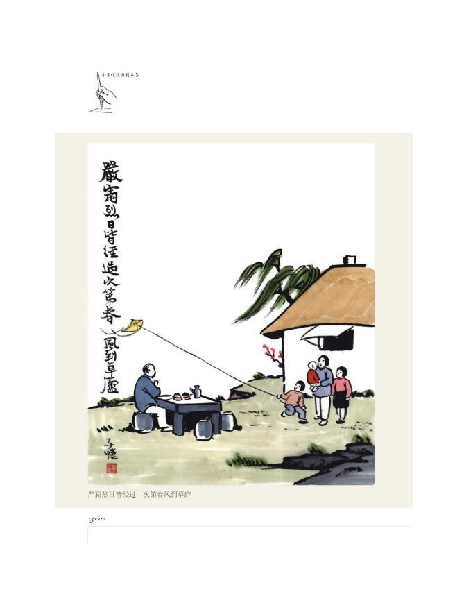丰子恺漫画精品集