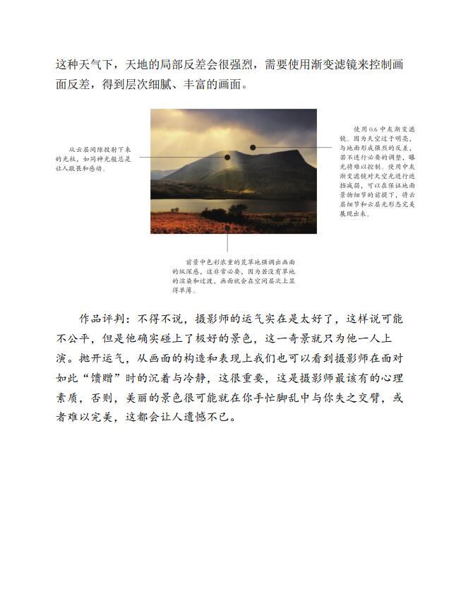风光摄影进阶(套装共4册)