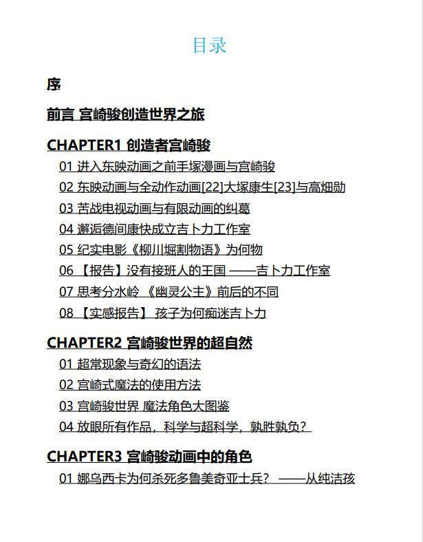 宫崎骏和他的世界 目录