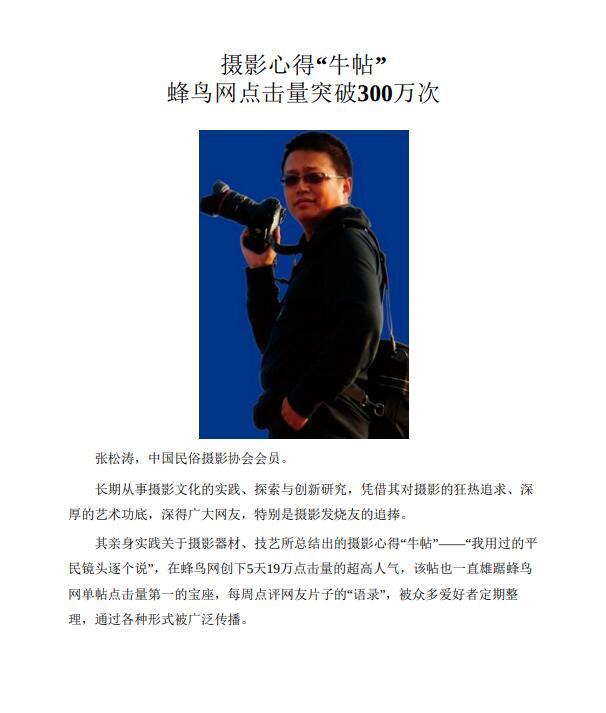 张松涛:中国民俗摄影协会会员