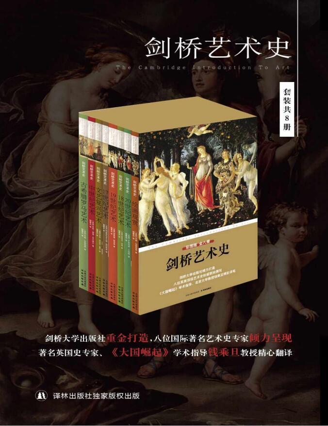 剑桥艺术史(套装全8册) 封面