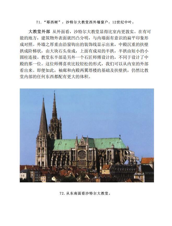 剑桥艺术史(套装全8册)