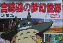 宫崎骏的梦幻世界-场景篇