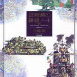 《宫崎骏杂想笔记原画集》 Hayao Miyazaki Daydream Note 封面