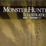 怪物猎人 系列终极画集(下)《MONSTER HUNTER ILLUSTRATIONS VOL.2》