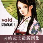 冈崎武士最新画集《VOID》封面