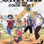 《海贼王原画集》(one piece artbook color walk 1)封面