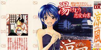 [画集] suzuka 涼風 Official Guidebook