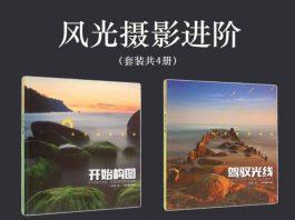 风光摄影进阶(套装共4册)封面