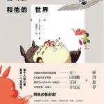宫崎骏和他的世界 封面